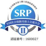 社労士個人情報保護制度認証取得事業所マーク