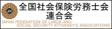 全国社労士連合会HPリンク